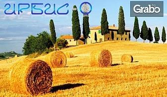 Екскурзия до Италия и Хърватия през Юли! 6 нощувки със закуски в Рим, Флоренция, Триест, Загреб, плюс транспорт