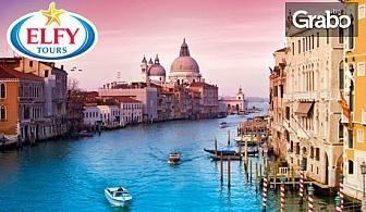 Екскурзия до Италия през Април! 5 нощувки със закуски, плюс автобусен транспорт, еднопосочен самолетен билет и летищни такси