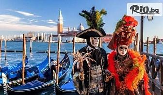 Екскурзия до Италия през Февруари! 3 нощувки със закуски в района на Лидо ди Йезоло + транспорт и възможност за Карнавала във Венеция, Падуа и Верона, от Danna Holidays