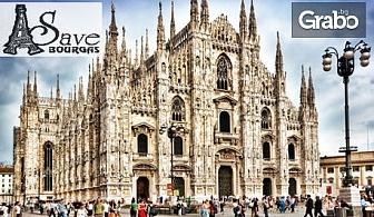 Екскурзия до Италия, Швейцария и Франция през Септември! 7 нощувки със закуски, плюс самолетен и автобусен транспорт