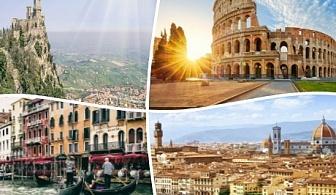 Екскурзия до Италия. Транспорт, 5 нощувки на човек със закуски  от ТА БОЛГЕРИАН ХОЛИДЕЙС КИТЕН
