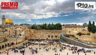 Екскурзия дo Израел и Йордания! 7 нощувки със закуски + самолетни билети, летищни и входни такси, багаж, трансфер и екскурзовод, от Премио Травел