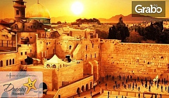 Екскурзия до Израел! 3 нощувки със закуски и вечери, плюс самолетен транспорт от София
