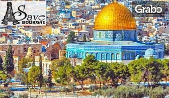 Екскурзия до Израел през Октомври! 4 нощувки със закуски и вечери, плюс самолетен транспорт