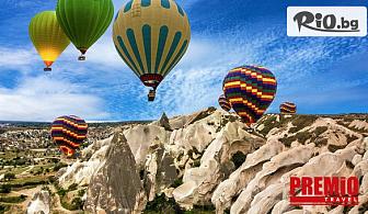 Екскурзия до Кападокия през Октомври, Ноември и Декември! 7 нощувки със закуски и вечери + самолетен транспорт и екскурзовод, от Премио Травел