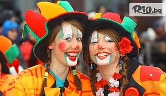 Екскурзия за Карнавала в Ксанти на 9 и 10 Март 2019г! Нощувка със закуска + автобусен транспорт и туристическа програма, от Bulgaria Travel