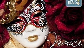 Екскурзия за Карнавала във Венеция с Караджъ Турс! 3 нощувки със закуски и вечери, транспорт, посещение на Загреб, програма с екскурзовод във Верона и Венеция