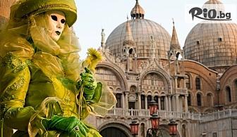 Екскурзия за Карнавала във Венеция! 3 нощувки и закуски в хотел 3* + автобусен транспорт и екскурзовод, от Bulgaria Travel