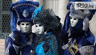 Екскурзия за Карнавала във Венеция! 3 нощувки със закуски, транспорт и екскурзовод, от Далла Турс