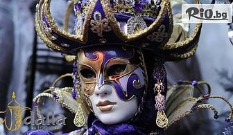 Екскурзия за Карнавала във Венеция! 3 нощувки със закуски + автобусен транспорт и екскурзовод, от Далла Турс