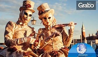 Екскурзия за Карнавала във Венеция през Февруари! 2 нощувки със закуски, плюс транспорт