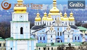 Екскурзия до Кишинев, Киев и Одеса! 4 нощувки със закуски и 2 вечери, плюс транспорт