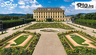 Eкскурзия до класическа Виена! 4 нощувки със закуски в Ibis Mariahilf + пешеходна обиколка на Виена и Посещение на съкровищницата с екскурзовод + самолетни билети, от Солвекс