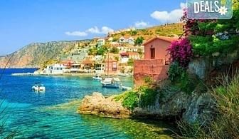 Екскурзия до о. Лефкада, през септември или октомври, с Караджъ Турс! 3 нощувки и закуски в хотел 2/3*, транспорт и програма в Солун!