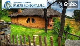 Екскурзия до с. Лещен и с. Ковачевица! 1 нощувка със закуска и транспорт