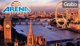 Екскурзия до Лондон през Април или Май! 3 нощувки и самолетен билет