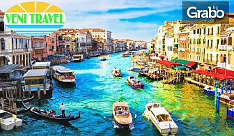 Екскурзия до Любляна, Болоня, Пиза, Флоренция, Рим и Венеция! 5 нощувки със закуски, плюс транспорт