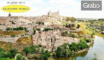 Екскурзия до Мадрид през Май или Септември! 3 нощувки със закуски, плюс самолетен транспорт