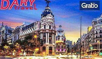 Екскурзия до Мадрид през Януари! 3 нощувки със закуски, плюс двупосочен самолетен билет и летищни такси