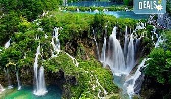 Екскурзия до магичните Плитвички езера през 2020г.! 3 нощувки със закуски, транспорт, посещение на Загреб, Любляна и Постойна яма!