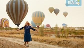 Екскурзия до магнетичната Кападокия през есента, с АБВ Травелс! 4 нощувки със закуски, транспорт, водач, посещение на Анкара и Бурса