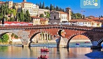 Екскурзия за Майските празници до Загреб, Верона и Венеция! 5 дни, 2 нощувки със закуски и вечери, транспорт и водач от Вени Травел!