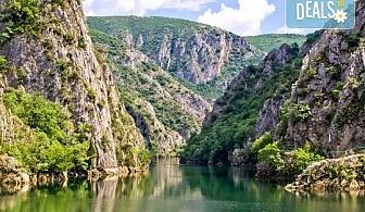 Екскурзия до Македония - Скопие и езерото Матка, с Глобус Турс! Транспорт, водач и програма