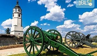 Екскурзия за 3-ти март до Белград, Сърбия! 2 нощувки със закуски, транспорт, посещение на Цариброд, Пирот, Ниш, крепости и манастири