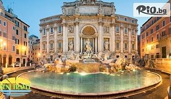 Екскурзия за 8-ми Март до Рим! 3 нощувки със закуски + двупосочен самолетен билет, летищни такси и пълна туристическа програма с гид, от Вени Травел