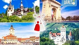 Екскурзия за мартенските празници до Румъния: 2 нощувки със закуски в Синая, посещение на Букурещ, Бран и Брашов, транспорт и екскурзовод от Дрийм Тур!