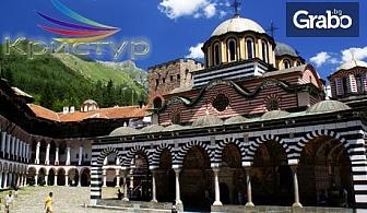 Екскурзия до Мелник, Рупите, Рилския и Роженския манастир! Нощувка със закуска и транспорт