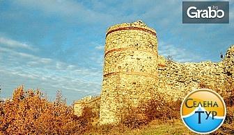 Екскурзия до Мезек, римската вила Армира и Ивайловград! Нощувка със закуска, плюс транспорт