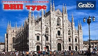 Екскурзия до Милано и Генуа! 3 нощувки със закуски, плюс самолетен транспорт
