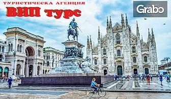 Екскурзия до Милано, Лугано и Белиндзона през Октомври! 3 нощувки със закуски, плюс самолетен транспорт