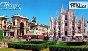 Екскурзия до Милано с възможност за посещение на Лугано, Швейцария! 2 нощувки със закуски + двупосочен самолетен билет, от ВИП Турс