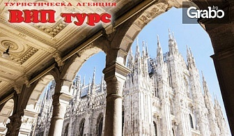 Екскурзия до Милано, Венеция и Верона през Май! 3 нощувки със закуски, плюс самолетен билет