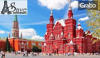Екскурзия до Москва през Март! 4 нощувки със закуски и вечери, плюс самолетен транспорт