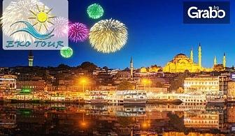 Екскурзия за Нова година до Истанбул! 2 нощувки със закуски, плюс транспорт и бонус - посещение на Форум Истанбул