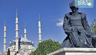 Екскурзия до Одрин, Турция, с Дениз Травел! 1 нощувка със закуска в хотел 2*/3*, транспорт, екскурзовод и посещение на музея на Балканската война!