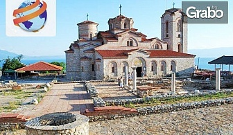 Екскурзия до Охрид! 2 нощувки със закуски и 1 вечеря, плюс транспорт и туристическа програма в Скопие и Струга