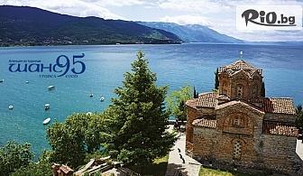 Екскурзия до Охрид, Скопие и Каньона Матка за Майски празници! 2 нощувки в хотел в центъра на Охрид + автобусен транспорт и екскурзовод, от Шанс 95 Травел