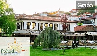 Екскурзия до Охрид и Скопие с 1 нощувка със закуска и транспорт