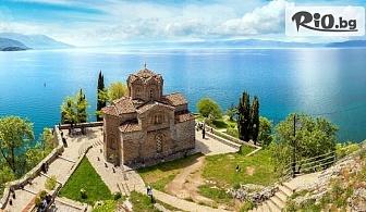 Екскурзия до Охрид и Скопие, с възможност да разгледате Подградец в Албания! Нощувка със закуска + автобусен транспорт и екскурзовод, от ТА Поход