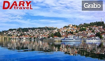 Екскурзия до Охридското езеро и каньона Матка! 2 нощувки със закуски и транспорт