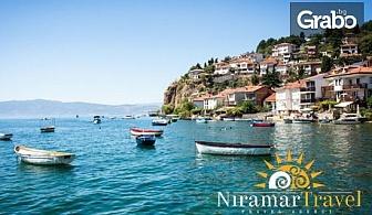 Екскурзия до Охридското езеро! 5 нощувки закуски и вечери, плюс транспорт и възможност за посещение на Албания