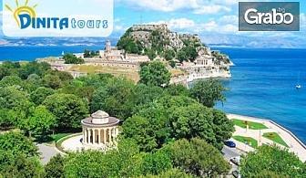 Екскурзия до остров Корфу! 3 нощувки със закуски и вечери, плюс транспорт