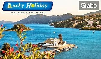 Екскурзия до остров Корфу през Август или Септември! 7 нощувки със закуски и вечери, плюс транспорт