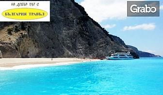Екскурзия до остров Лефкада през Септември или Октомври! 3 нощувки със закуски, плюс транспорт