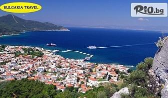 Екскурзия до остров Тасос, с включени 5 нощувки със закуски и вечери, плюс автобусен транспорт, от Bulgaria Travel