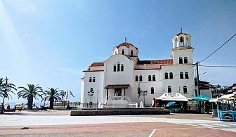 Екскурзия до Паралия Катерини, Гърция. Транспорт + 3 нощувки на човек със закуски, възможност за посещение на Солун, Метеора и езерото Катерини